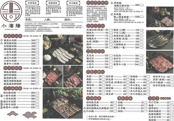 24f2d686 315b 4f25 bd4b d34dc747af51 - 熱血採訪║小瀋陽酸菜白肉鍋,景泰藍炭燒鍋,生猛海鮮、真材實料好湯底,一個人也可以獨享