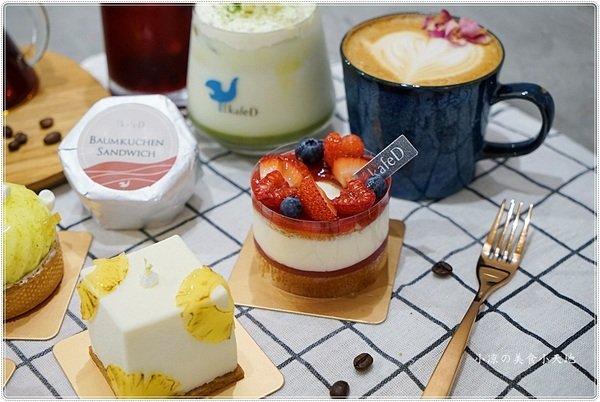 381ceedc 50ee 4a0a 93fa cfd7e33e7659 - 熱血採訪║kafeD新光三越B2人氣甜點,女孩兒夢想中的美味甜品店,藝術品般的手工甜點、德式年輪蛋糕+咖啡職人的精品咖啡,驚艷味蕾!