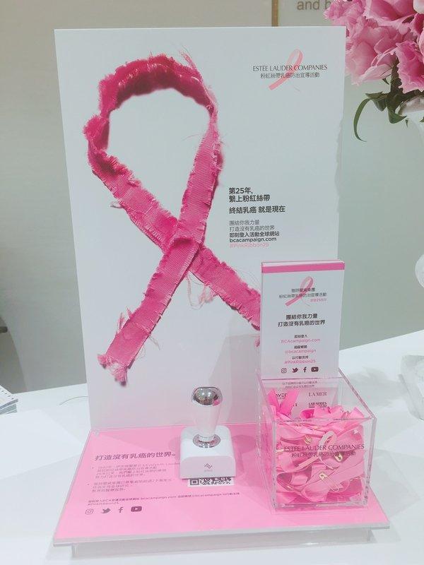 雅詩蘭黛集團2017粉紅絲帶乳癌防治宣導活動 25周年全方位點亮臺灣粉紅力量 團結你我終結乳癌就是現在! - FG ...