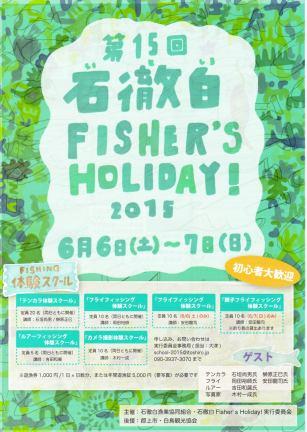 itoshiro2015-1