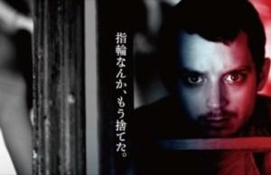 Maniac_Japanese_Banner_4_11_13