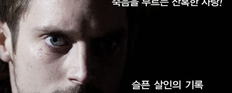 Maniac_Foreign_Banner_6_4_13