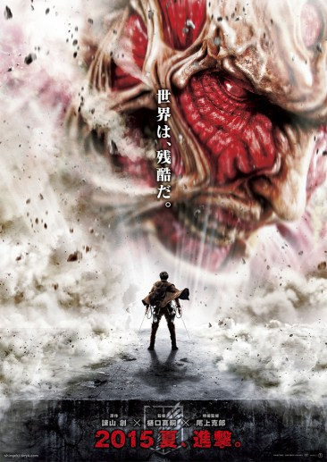 Attack-on-titan_poster-thumb-690x975-52217