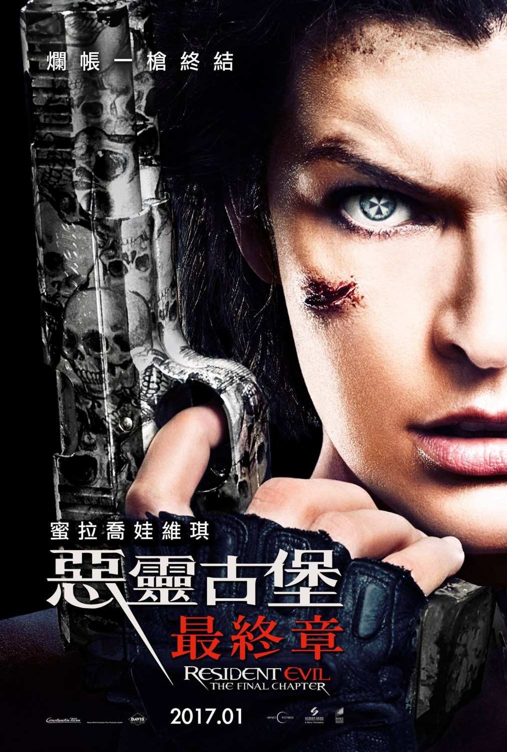 International Resident Evil The Final Chapter Poster Covered In