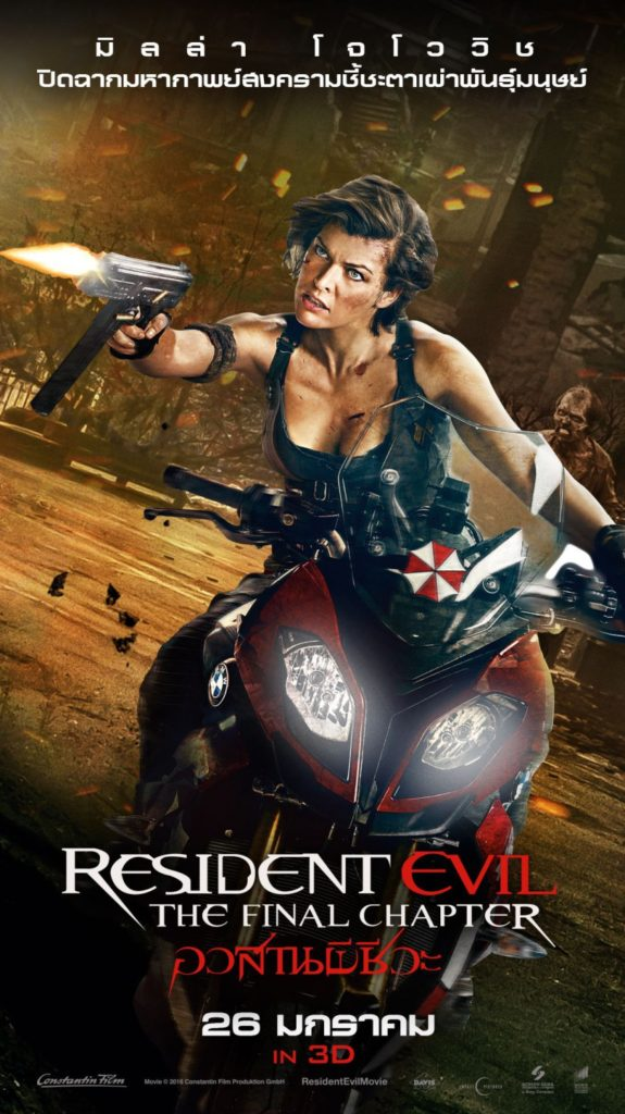 resident_evil_the_final_chapter_ver14_xlg