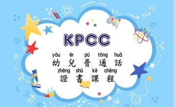 KPCC 兒童普通話證書課程