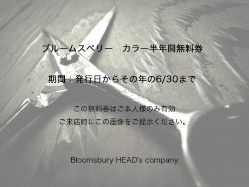 bloomsbury_3