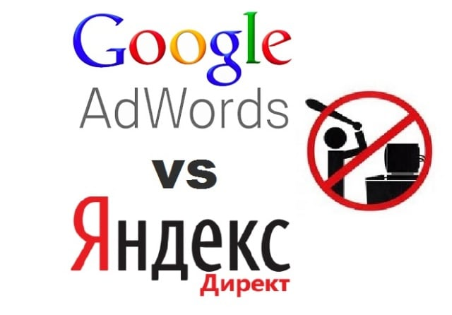 Google AdWords vs Яндекс.Директ