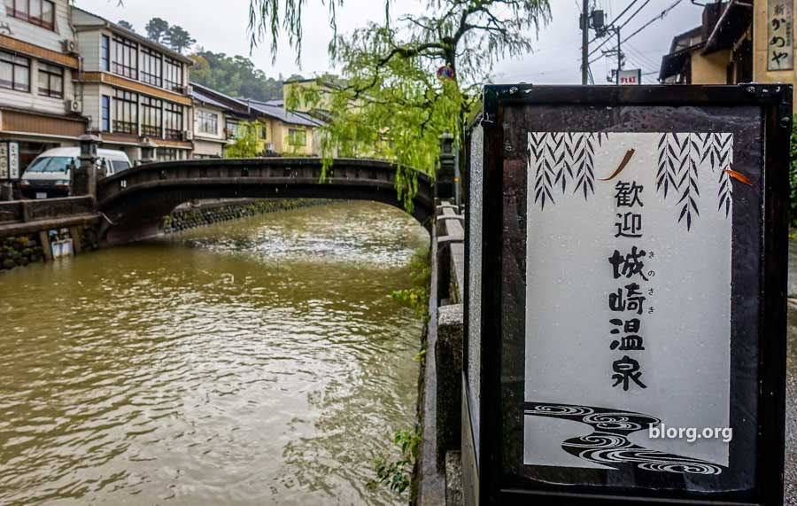 Kinosaki Onsen Review: A Hot Spring Town in Japan