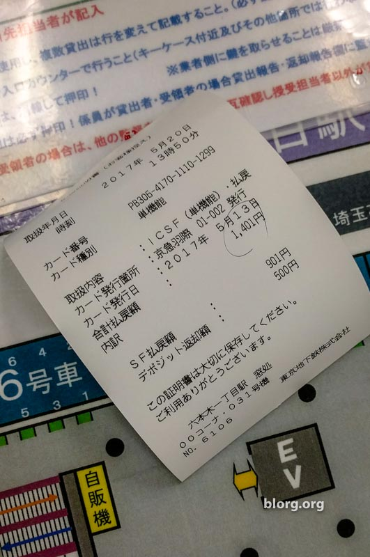 japan subway refund