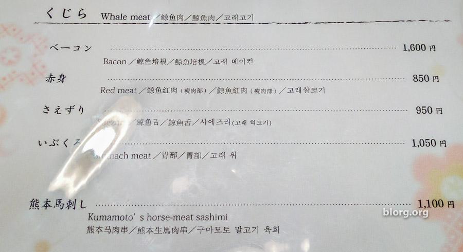 strange japanese food