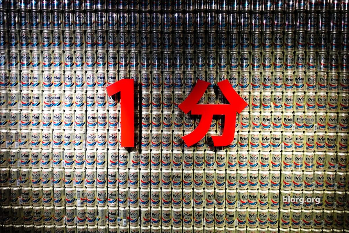 Orion beer display