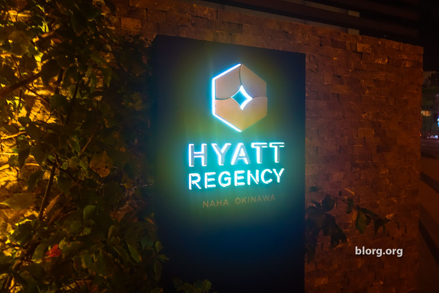 Using Hotel Points: The Hyatt Regency Naha
