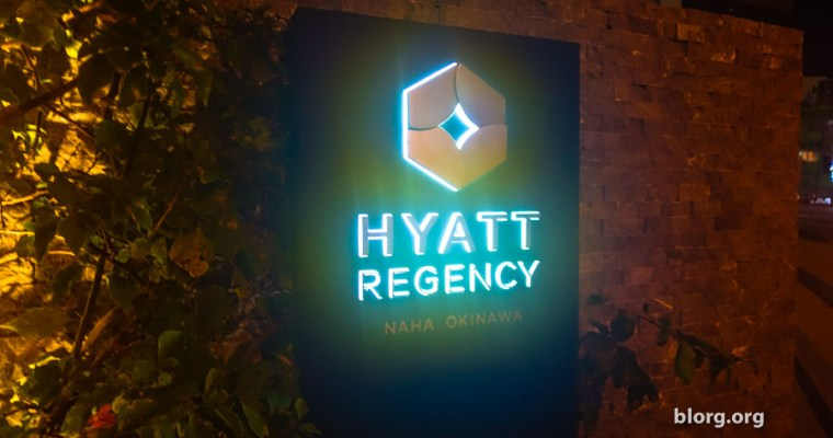 Using Hotel Points: The Hyatt Regency Naha