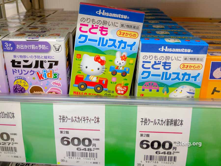 japanese motion sickness medicine