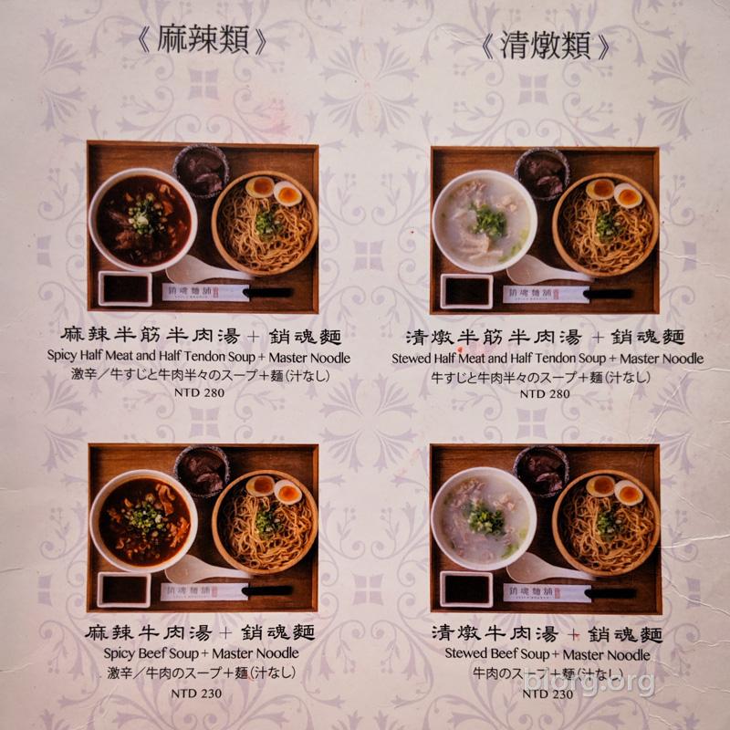 master spicy noodle menu prices