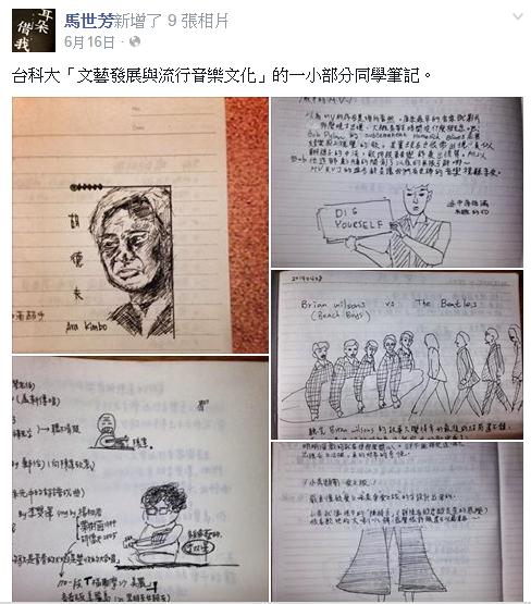 馬世芳任教於台科大,也常於粉絲專頁曝光學生筆記及上課內容。來源:馬世芳 Facebook