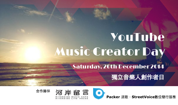 YouTube Music Creator Day