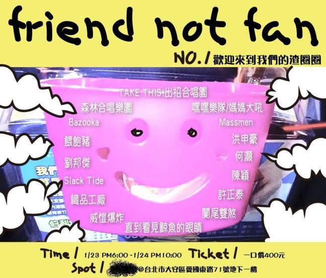 150112_friend no fun
