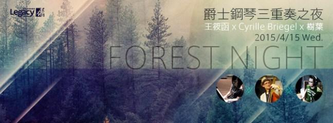 670x248-官網-森林夜