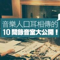 音樂人口耳相傳的 10 間錄音室大公開!台北篇