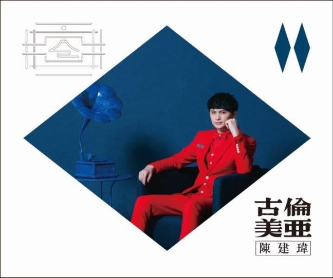 20151228 Jacky Chen cover