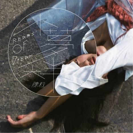 《小夢大半》專輯封面。