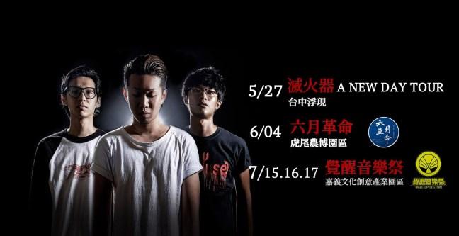 EP 發片在即,一步樂團也將參與覺嘉義醒音樂祭的演出