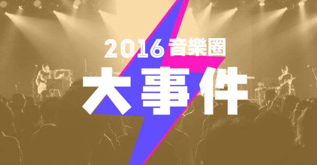 2016_bt