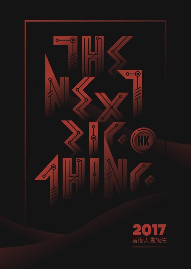 2017香港大團誕生