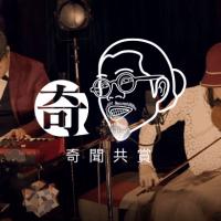 【奇聞共賞】說故事的奧義:十九兩樂團