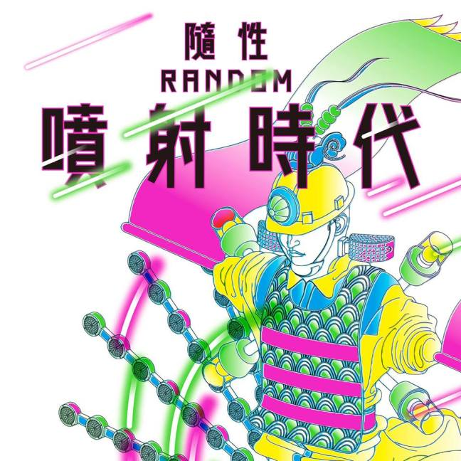 小子用台灣街景來呼應台語專輯。