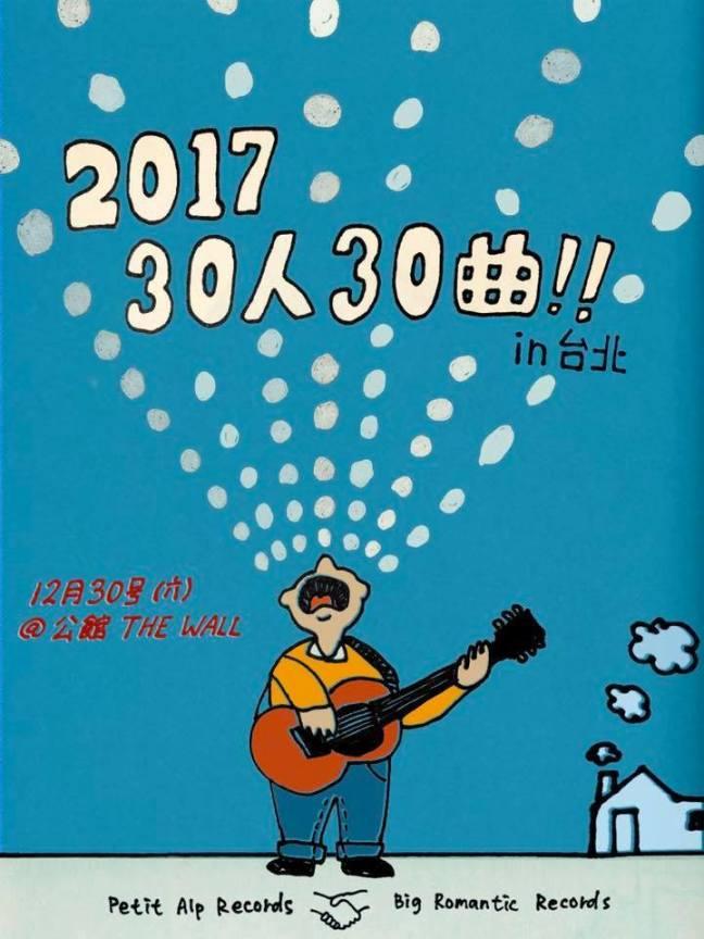 第二屆《30人30曲》的海報