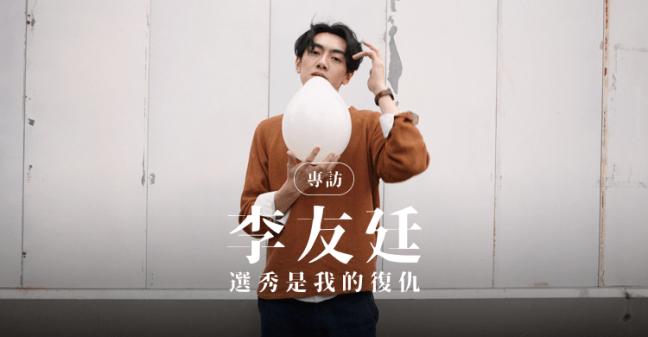 20190219 專訪 李友廷