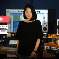 【幕後大人物】黃文萱:從A&R的角度混音,讓作品與藝人的關聯更緊密