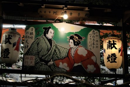 A Romeo and Juliet story. The prostitute Ohatsu and the merchant's apprentice Tokubei fell in love, but could not be together. They committed double suicide at the spot where Ohatsu Tenjin shrine stands today in order to share the afterlife instead, the story goes.