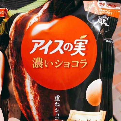 アイスの実の濃いショコラ... 衝動的に買ってしまった...でも、美味しかった(,,•﹏•,,)
