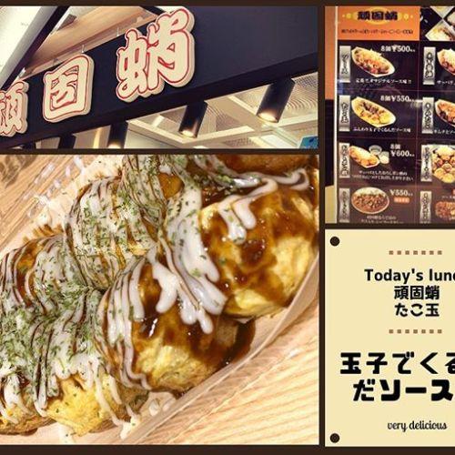 【今日のランチ】たこ焼きとか久々に食べたな(*´﹃`*)