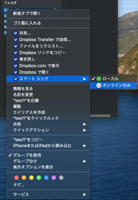 Dropboxスマートシンク
