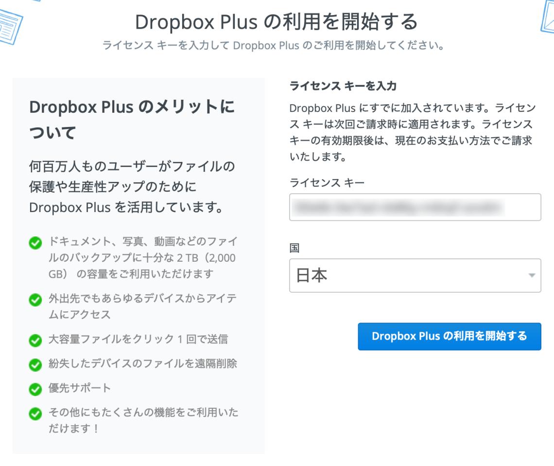 DropboxPlus