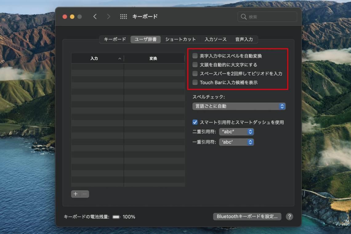 Macのキーボード入力で遅延や文字変換の重さを感じたら、やってみてほしいこと8つ