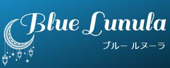 ブルー ルヌーラ