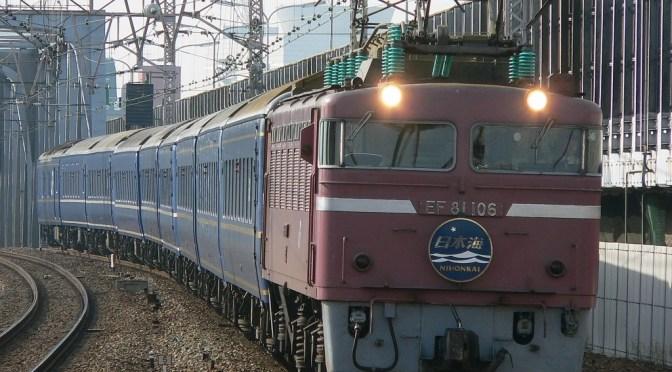 嗚呼、夜行列車。日本海ときたぐにが季節列車に格下げへ