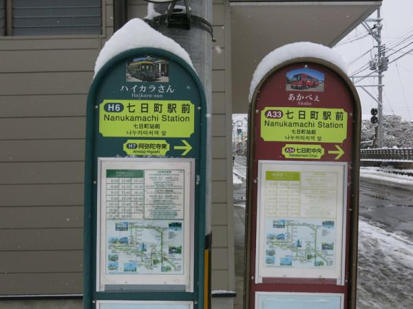 Yunokami onsen 076