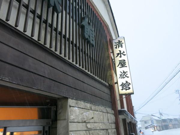 Yunokami onsen 103