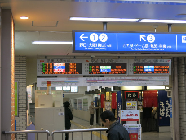 Train departure information board at Hanshin Railway Amagasaki station