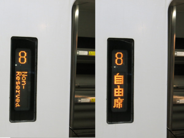Limited Express Haruka has signage beside the door, car#8, non reserved seat car