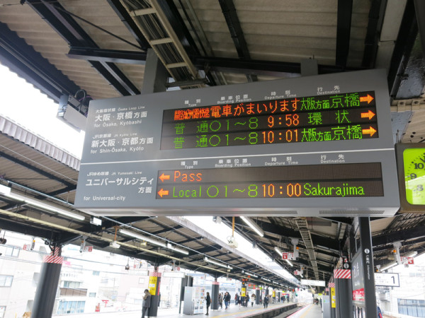 JR Nishikujo station train departure information board