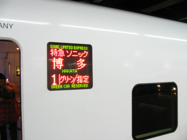 Limited Express Sonic, destination to Hakata, car# 1, Green car, reserved seat