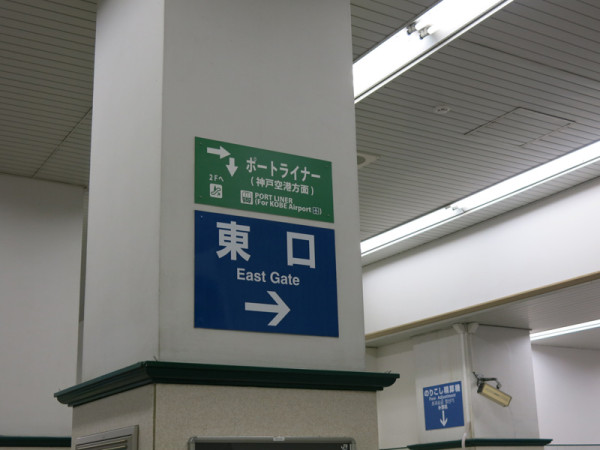 Signage of East gate